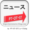 PT・OT・STニュース.blog:ptotstnews-blog.com