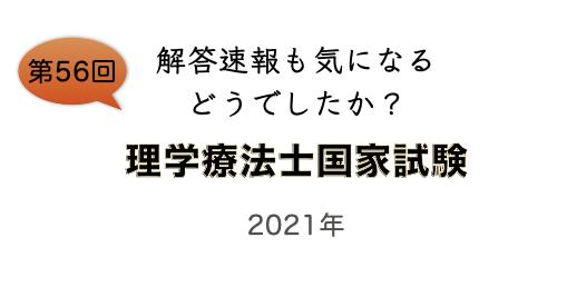 理学 療法 士 国家 試験 2020 速報